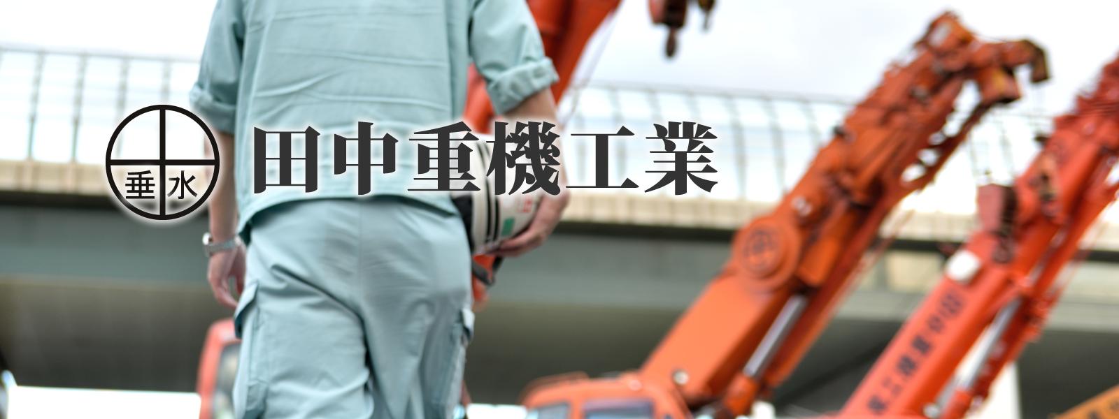 株式会社田中重機工業